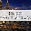 【海外留学】留学費用の安い国TOP3はこちらです!