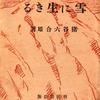 猪谷六合雄の生涯と文章(その2)『雪に生きる』 猪谷六合雄著 (発行羽田書店1943/12/5)