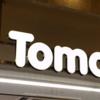 ポイント3倍デーはいつ?トモズ(tomod's)でお得に安く買う方法!5倍デーもあり、Pontaポイントも貯まる