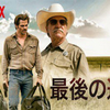 Netflixオリジナル映画のすすめ 名悪役10選