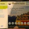 ミャンマー国内線:マンヤダナーポン航空、Air KBZ 購入から搭乗まで、そして航空券変更の方法