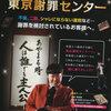 宮藤官九郎脚本の映画「謝罪の王様」