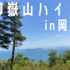 御嶽山ハイク、瀬戸内海を望む標高320m。『おんたけ』ではありません。