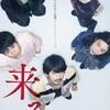 映画『来る』中島哲也監督による豪華キャストの本格ホラー!