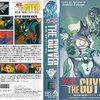 規格外のヒーロー「強殖装甲ガイバー(OVAシリーズ)」