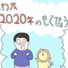【手抜き回】来年の目標