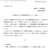 寝屋川市の第1種施設が敷地内禁煙に(2020年4月1日~)