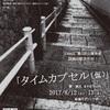 8月公演 タイムカプセル(仮)