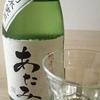 切り離せない「熱海とお酒」の歴史。おススメ 石和酒店(いしわ)さんはワインソムリエ&日本酒豊富です。熱海温泉ハウス徒歩10秒