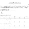 【LaTeX】アンケート用紙を作る