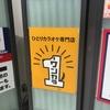 1人で遊びたい、ストレス発散したい時にはカラオケしかないでしょ!「ワンカラ 新宿大ガード店」