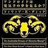 25冊目 アンドロイドは電気羊の夢を見るか?