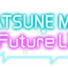 PSVR 初音ミク VR Future Live -3rd stage- レビュー