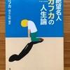 【読書】 絶望する為だけに生まれた男!その名は『フランツ・カフカ』!