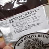 ドリップ用のカフェインレスコーヒー3種
