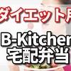 B-Kitchenの美味しい冷凍宅配弁当でダイエットができる?お試しの初月が安くなってますよ。