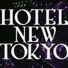 【&music】独自の世界観がつくり出すグッドバイヴレーションが心地よい『ホテルニュートーキョー』