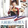 【ネタバレあり・レビュー】大統領の料理人 | フランスの美味しいを詰め込んだ映画!