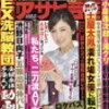芸能 blog.の最新 NEWS