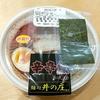 【ローソン】 人気の辛辛魚らーめんがチルド麺で新発売!