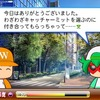 【サクセス・パワプロ2018】野球マスク(二刀流)③【パワナンバー・画像ファイル】
