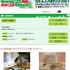 日本最大級の環境展示会『エコプロダクツ2011』に出展します