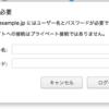PHPでBasic認証サンプル