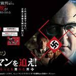 映画「アイヒマンを追え! ナチスがもっとも畏れた男」(ネタバレ)アウシュビッツ裁判につづくフリッツ・バウアーの前日譚