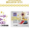 イオンカードセレクトミニオンズが誕生!新規入会限定で8000円相当もらえる!限定グッズ、USJでお得なカード♪