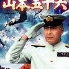 『連合艦隊司令長官 山本五十六』@新宿武蔵野館(21/01/03(sun)鑑賞)