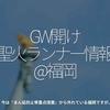 1279食目「GW開け 聖火ランナー情報 @福岡」今は『まん延防止等重点処置』から外れている福岡ですが。