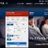 デルタ航空のマイルの使い道。特典航空券を予約する際の注意事項。