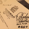 【雑記】chu→lip★DayDream2017 9/18・22・23【新谷良子】