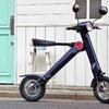 日本ベンチャーの折り畳める電動バイク「UQP BIKE me01」がキュート