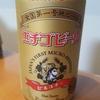 日本第一号の地ビール エチゴビール ピルスナー