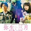 10月13日、橋爪淳(2020)