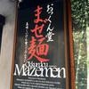 おっくん堂(中区大手町)まぜ麺 並冷三番