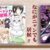 ルーキー出身作家のジャンプコミックス、10/4(金)発売!!