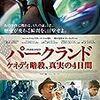 映画「パークランド ケネディ暗殺, 真実の4日間」
