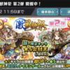 【モンスト】3月の「激・獣神祭」30連+モン玉レベル3!弁財天は出たのかな…?