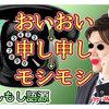 【もしもし語源】おいおい→申す申す→モシモシ