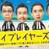 バイプレイヤーズ~テレ東朝ドラで無人島生活~ 第5話(最終回)感想