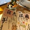 【追記あり】12月の絵入り法語御朱印 京都・佛光寺