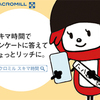 【マクロミル】アンケートに答えて1か月で1000円もらえた【危険?安全?】