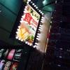 【0円生活】DDマイルで天ぷら食べ放題をタダで頬張る! @渋谷
