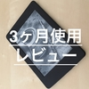 【3ヶ月使用レビュー】Kindle Paperwhite マンガモデルのメリットとデメリットを列挙する