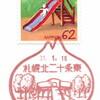 【風景印】札幌北二十条東郵便局