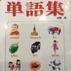 「今すぐ話せるタイ語単語集」レビュー