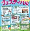 臥竜公園フェスティバル☆須坂市