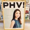 水戸赤塚店    ❣️新!プリウスPHV発表会 ❣️